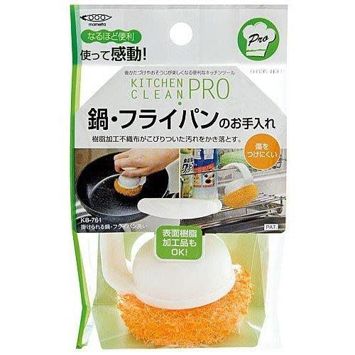 日本製-Mameita鍋具清潔刷