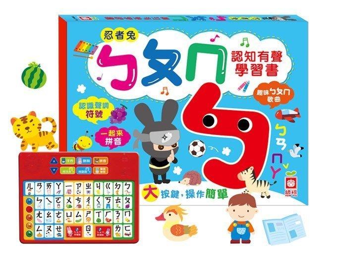 ☆天才老爸☆→《幼福》忍者兔ㄅㄆㄇ認知有聲學習書←認知書 有聲書 遊戲書