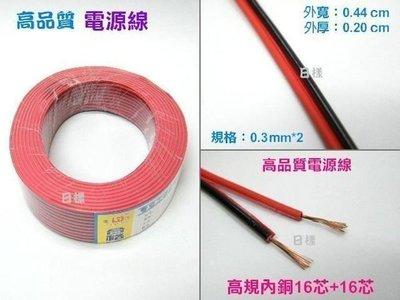 《日樣》紅黑電源線 電源線 電線 紅黑電線 32芯銅線 延長電源線(0.3mm*2*2c)
