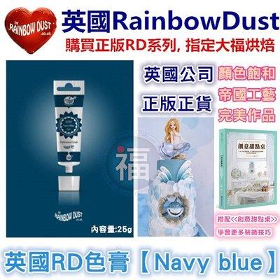 英國RainbowDust色膏【Navy blue】僅蛋糕工藝裝飾使用 適用工藝用Wilton惠爾通蛋白粉翻糖糖霜餅乾模