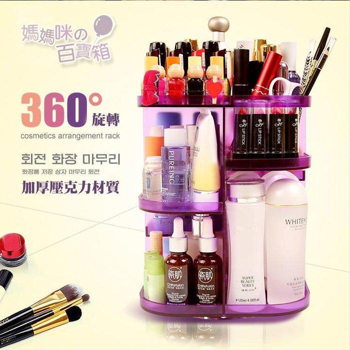 日韓熱銷 360度旋轉化妝品收納架 超大容量 好拿取 化妝架 小空間大收納 另有化妝包【HC001】