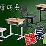 好實在*021金捷~ 台灣製造高級課桌椅~ 升降課...