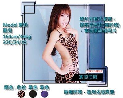 (cosplay-20)狂野黑-晚禮服/豹紋連身衣/紫色連身舞衣/女傭服/護士服/學生服/情趣內衣-sybilla