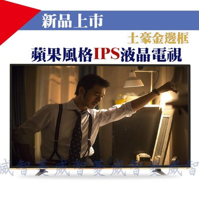 【新潮科技】新品 55吋 蘋果風 IPS  超薄 液晶電視 鋁合金邊框 TV/AV/HDMI/VGA 監控螢幕 壁掛