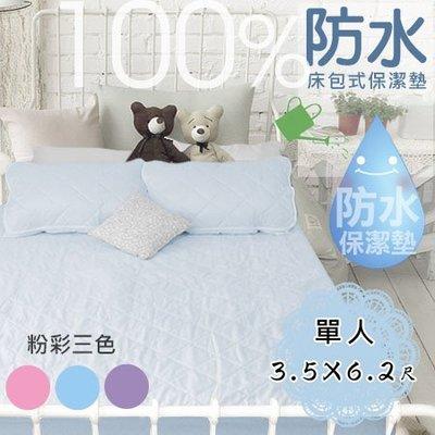 【生活提案】100%防水粉彩床包保潔墊(單人3.5*6.2) 狗貓寶寶尿床尿布墊/民宿租屋團購/台灣製造/