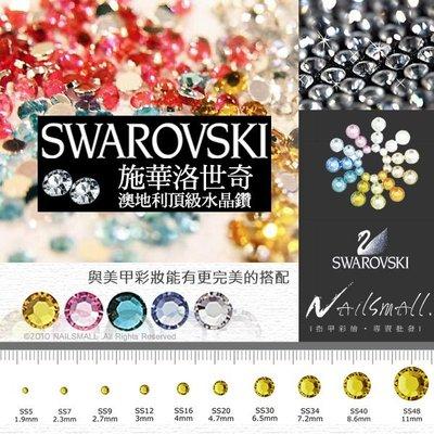 Nails Mall指甲彩繪  施華洛世奇SWAROVSKI澳地利 水晶鑽 50顆入  美甲凝膠貼鑽 水鑽 手機殼