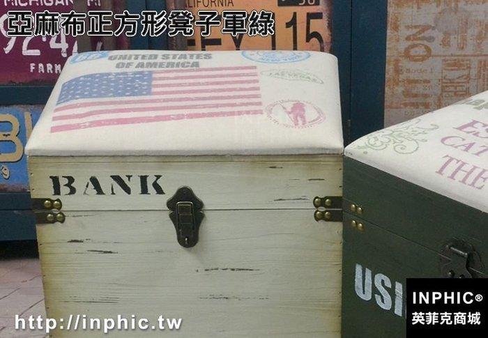 INPHIC-復古實木收納凳梳妝凳換鞋試鞋凳創意實木收納做舊箱子攝影道具-亞麻布正方形凳子軍綠_S2787C