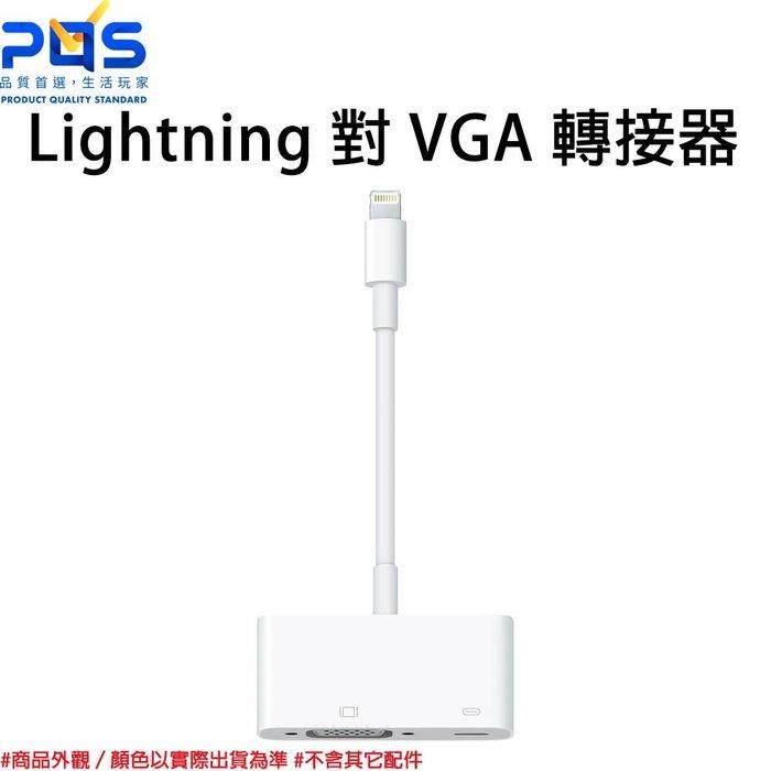 Apple 原廠 Lightning 對 VGA 轉接器 影音轉接器 台南PQS