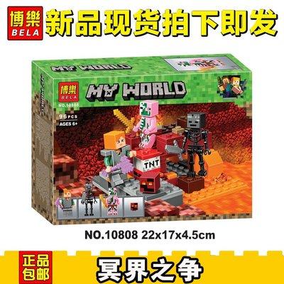 卡勒迪娛樂 18新款我的世界系列 21139冥界之爭小黑骷髏拼裝積木玩具兼容樂高