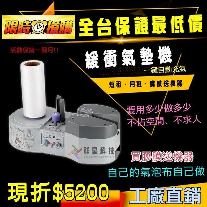 輕便型緩衝氣墊機 緩衝氣墊氣機  氣泡布製造機 氣墊袋 空氣袋 專用氣墊機 氣泡布 氣泡捲 緩衝包裝機