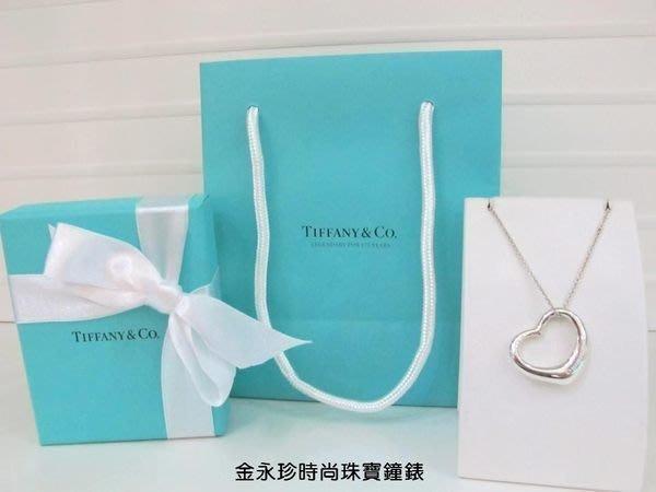 金永珍珠寶鐘錶*Tiffany&Co Tiffany 經典愛心項鍊 OPEN HEART (L) 大愛心 情人節禮物 *