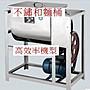 混合機,乾濕兩用,商用 25公斤電動和麵機攪...