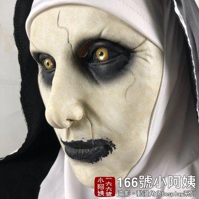 【166號小阿姨】萬聖節 鬼修女 面具...