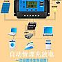 (免運)2019最新升級款可充鋰電池/鋰鐵電池/鉛酸電池 20A太陽能控制器 12V/24V  路燈光伏控制器 露營