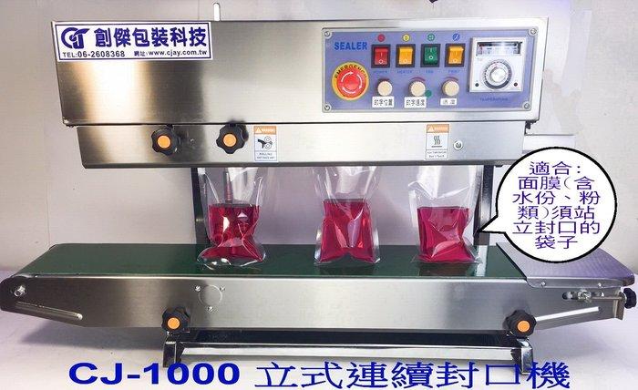 ㊣創傑~CJ-1000 立式連續封口機*印字機包裝機*適合須站立封口袋子:如面膜(含水份、粉類)*工廠直營*台灣自製*