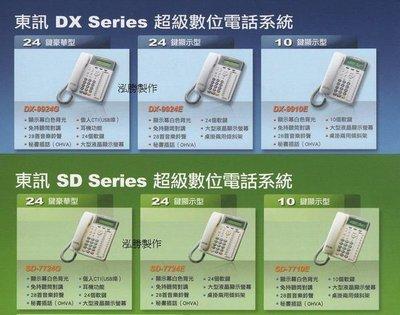 東訊電話總機...SD616/DX616A主機+5台10鍵新款顯示話機7710E.....新品