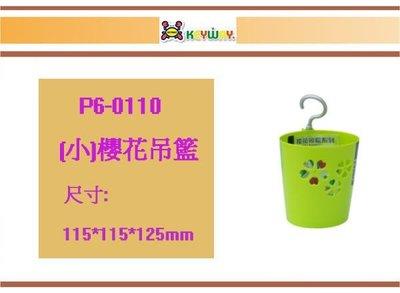 (即急集)買20個免運不含偏遠 聯府 P60110 (小)櫻花吊籃 / 浴室收納 / 各式收納 / 台灣製