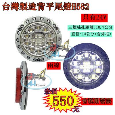 台灣製造 背平 倒車LED 12V24V 尾燈 側燈 方向燈 後燈 邊燈 剎車燈 貨車 卡車 聯結車 貨櫃車 白色H58