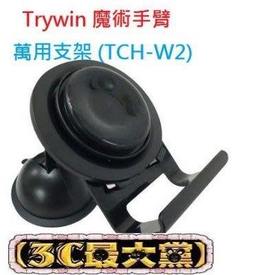 【3C最大黨】原廠配件 Trywin TCH-W2 魔術手臂 支架 TCH W2 萬用吸盤 車架 手機架 韓國製 台中市