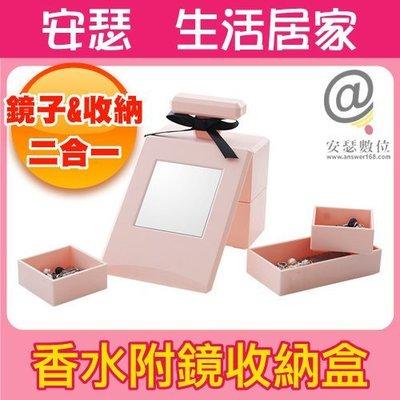 ~香水 附鏡收納盒~ 化妝鏡 首飾盒 置物盒 小物盒 珠寶盒 美妝 化妝盒 置物架 飾品盒 項鍊 手鍊 耳環 戒指