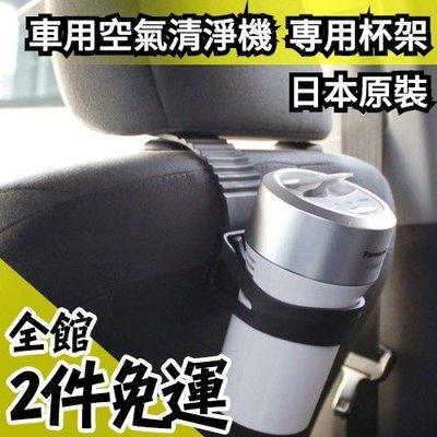 空運 日本 SHARP 車用空氣清淨機 専用杯架 槌屋 PZ-647 適用於 GC15 HC15 DC15【水貨碼頭】