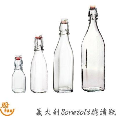 [現貨] 醃漬瓶 125cc 水瓶 玻璃醃漬瓶 玻璃瓶 密封瓶 附蓋醃漬瓶 附蓋玻璃瓶 義大利Bormioli 義大利