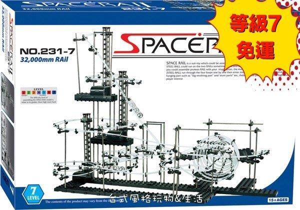 曲速引擎雲霄飛車SPACERAIL等級7太空軌道