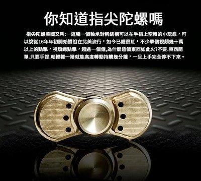 美國 流行 指尖陀螺 新款 減壓神器 精密 純銅款 指尖螺旋 手轉 fidget spinner 益智 玩具 精美 禮物