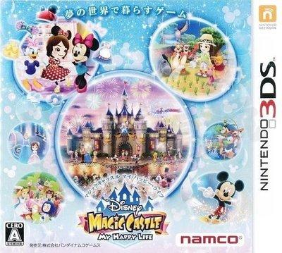 【二手遊戲】任天堂 3DS DISNEY 迪士尼魔法城堡 我的快樂生活 日文版 日版 日本機專用【台中恐龍電玩】