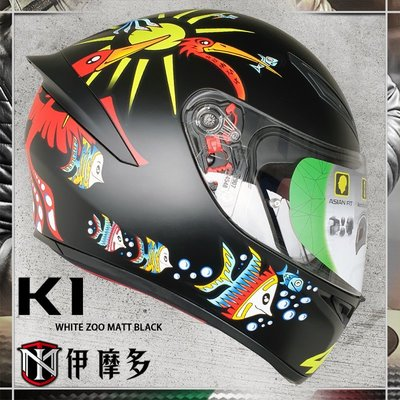 伊摩多※義大利 AGV K-1 動物園 全罩安全帽  抗UV 快拆鏡片 內襯可拆 通勤小熱血 WHITE ZOO 消光黑