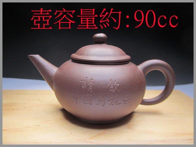 《滿口壺言》B594早期請飲中國烏龍茶標準水平壺五杯底槽青【中國宜興】單孔出水、約90cc、有七天鑑賞期!