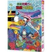 繪本館~親子天下~怪傑佐羅力 56: 海底大探險(日本熱賣30年,狂銷3,500萬)2020/05/27出版(預購)