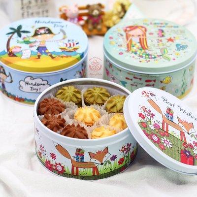 【奶油曲奇餅乾】歡樂童年.精緻鐵盒,彌月禮盒。精選食材,細心烘焙,奶香酥鬆,手工餅乾。原味、抹茶、巧克力 口味任選!