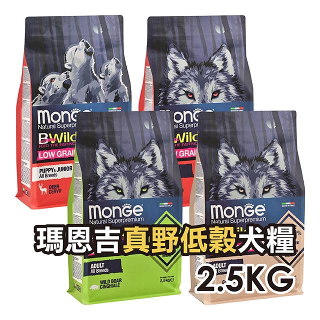 ☆寵物王子☆ MONGE 瑪恩吉 真野低穀 犬糧 2.5KG / 2.5公斤 鹿肉 山豬肉 鵝肉 幼犬 成犬