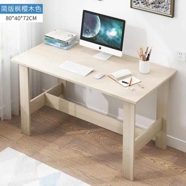 電腦桌臺式家用書桌 免運 吳姍家居館