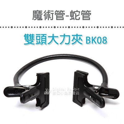 數位黑膠兔【魔術管 蛇管 雙頭大力夾 BK08】萬用夾 雙頭夾 懶人夾 軟管夾 延伸 支架 夾具 腳架 桌夾
