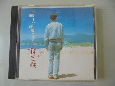 6980銤 CD 專輯:D7-3de☆1995年出版『林志炫 /一個人的樣子』 《點將》無IFPI