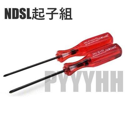 NDSL 拆機專用 螺絲起子 Y型起子 十字起子 螺絲刀 任天堂主機 WII NDS LL NDSi GBA 螺絲 起子