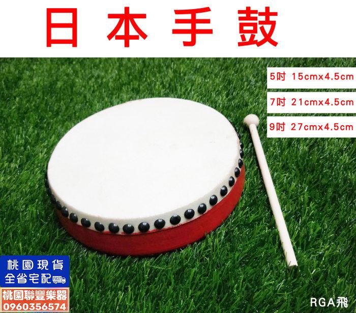 《∮聯豐樂器∮》日本手鼓 紅鼓 沖繩鼓 手鼓 附鼓槌 9吋賣場《桃園現貨》
