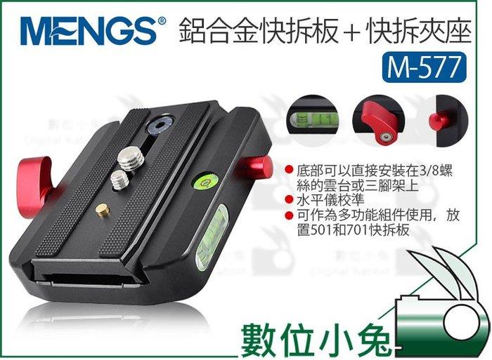數位小兔【MENGS M-577 鋁合金 快拆板 + 快拆夾座】曼富圖 相容 501 701 腳架 單腳架