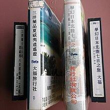 早期Sony Beta錄影帶/三洋  日本與夏威夷旅遊Beta帶2卷