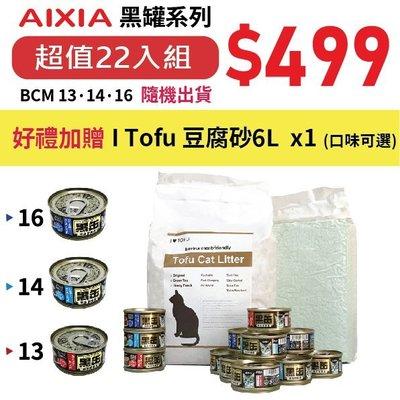 [限量組合] Aixia 黑罐 +I Tofu 豆腐砂 2.0mm 6L