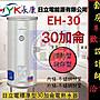 【東星市】永康牌日立電標準型30加侖EH30電...