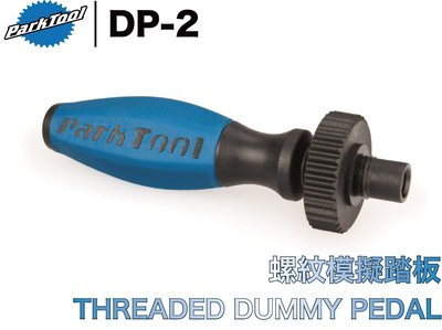 PARK TOOL DP-2 THREADED DUMMY PEDAL 螺紋模擬踏板 修車工具 PARKTOOL☆跑的快
