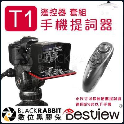 數位黑膠兔【 BESTVIEW 百視悅 TELEPROMPTER T1 提詞器 遙控器 套組 】 手機 讀稿機 直播
