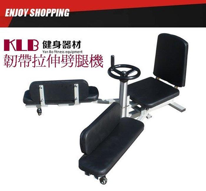 [奇寧寶雅虎館] 290003-00 KLB 韌帶拉伸拉筋劈腿機 / 壓筋板 拉筋椅 拉筋器