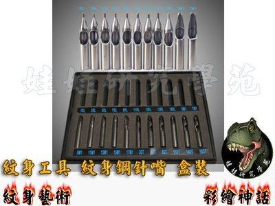 娃娃研究學苑 免運費 紋身配件工具 紋身鋼針嘴 盒裝  紋身機套裝 304鋼針嘴(HN25)