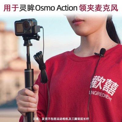 適用DJI大疆靈眸OSMO ACTION運動相機麥克風 音頻轉接頭 領夾式麥克風 可插擴音器 手機麥克風 相機配件IYY~102@da90099