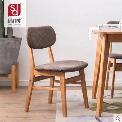 『格倫雅』簡域實木椅子現代簡約書桌椅餐廳家用靠背椅酒店餐桌椅可拆洗餐椅^1718