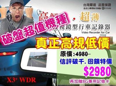 【攝錄王】高規低價 X3+ WDR正1080P超薄後視鏡行車記錄器(加送8G+三孔+胎壓偵測器)/防碎鏡面